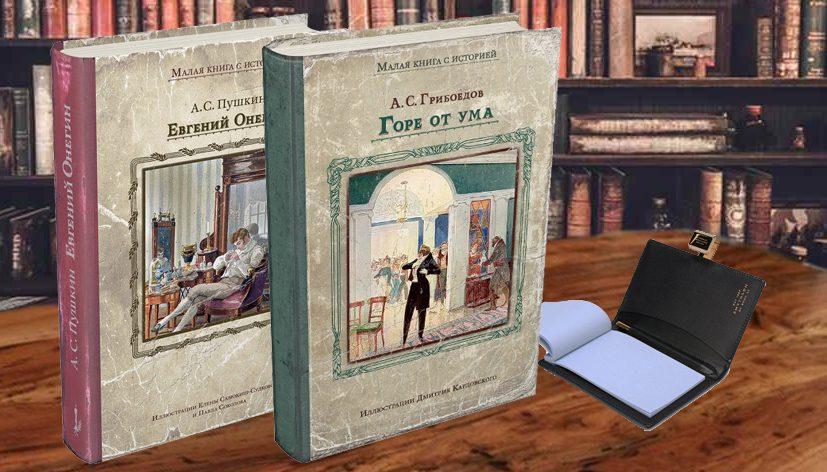 Сравнение книг «Евгений Онегин» и «Горе от ума» (по книгам А.С. Пушкина и А.С. Грибоедова)