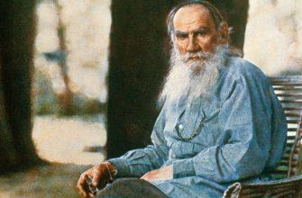 Толстой Лев Николаевич: биография писателя и философа