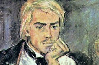 Сочинение: «Желтков в произведении «Гранатовый браслет» (А.И. Куприн)»
