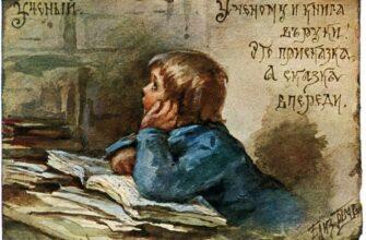 Полный анализ стихотворения «Школьник» Н.А. Некрасов