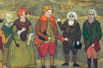 Отрицательные герои в пьесе «Недоросль» (Д.И. Фонвизин)