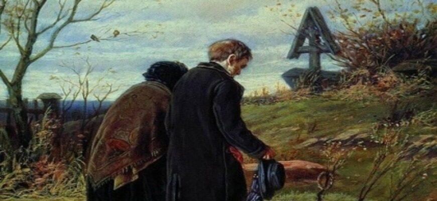 Смерть Базарова в романе «Отцы и дети» (И.С. Тургенев)