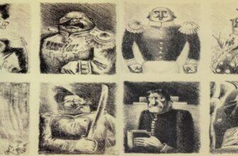 Образы градоначальников в романе «История одного города» (М.Е. Салтыков-Щедрин)