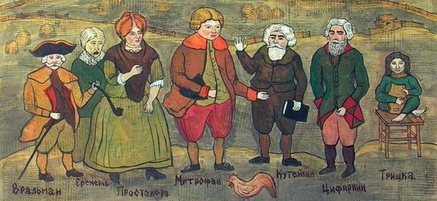 «Недоросль», краткое содержание комедии по действиям и явлениям (Д.И. Фонвизин)
