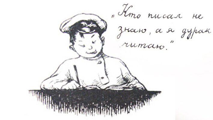 «Жалобная книга», краткое содержание рассказа (А. П. Чехов)