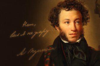 А.С. Пушкин – философская лирика, полный анализ