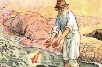 «Сказка о Рыбаке и рыбке», краткое содержание произведения (А. С. Пушкин)