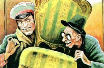 «Двенадцать стульев», краткое содержание романа (И. А. Ильф, Е. П. Петров)